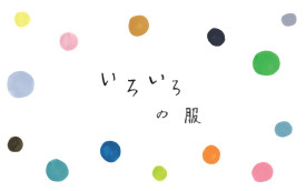 640x400mm_iroiro no fuku logo-01